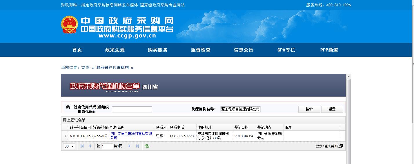 中国财政部政府采购资质,66速聘