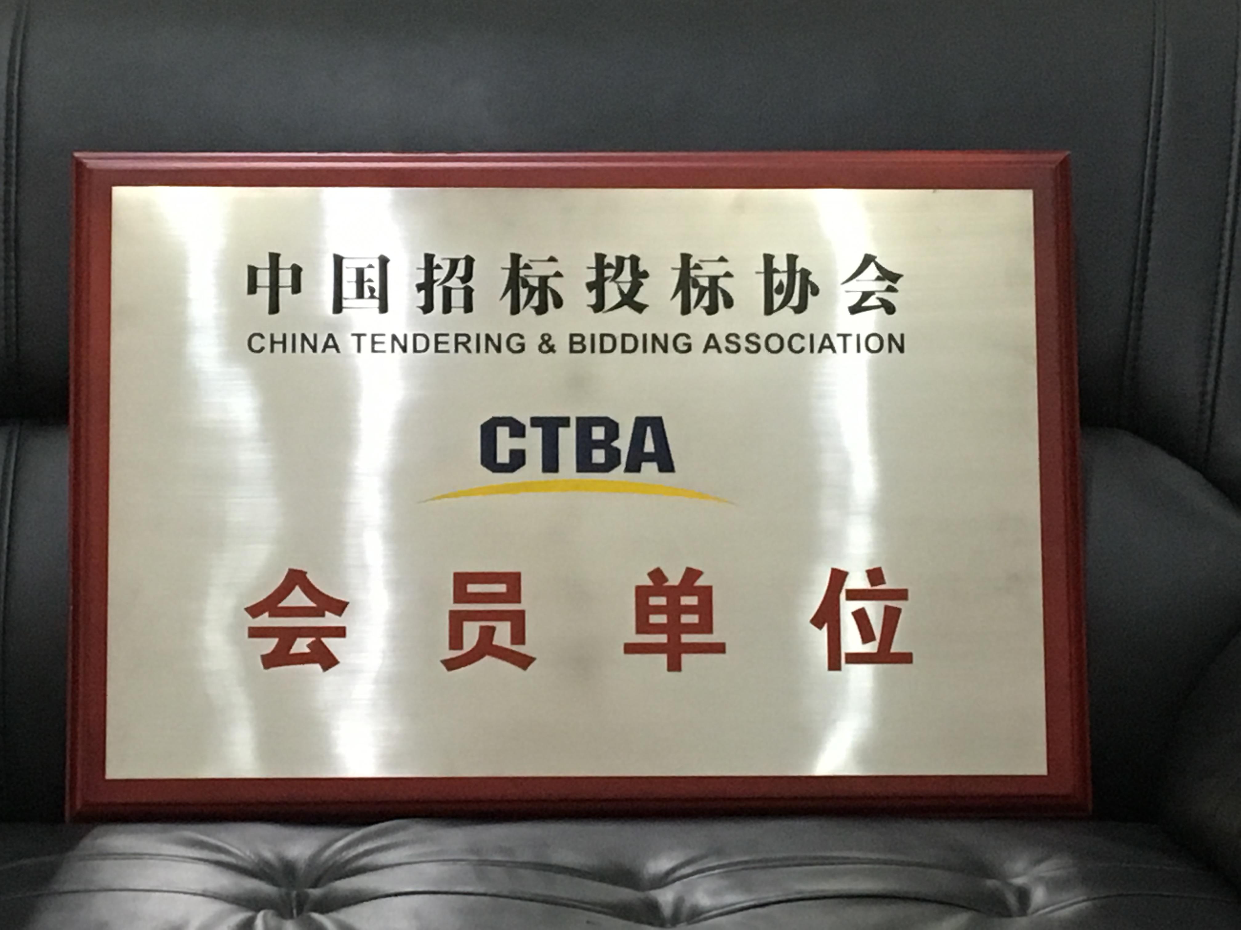 中国亚搏体育官方网站登录投标协会会员,66速聘