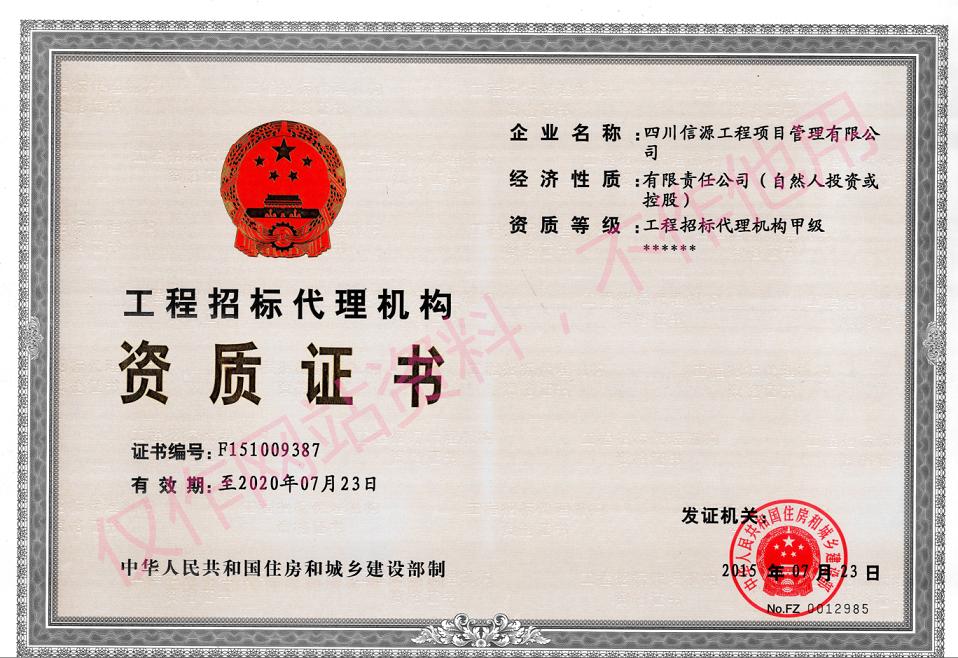 工程亚博体育官方app下载代理机构甲级资质证书,66速聘