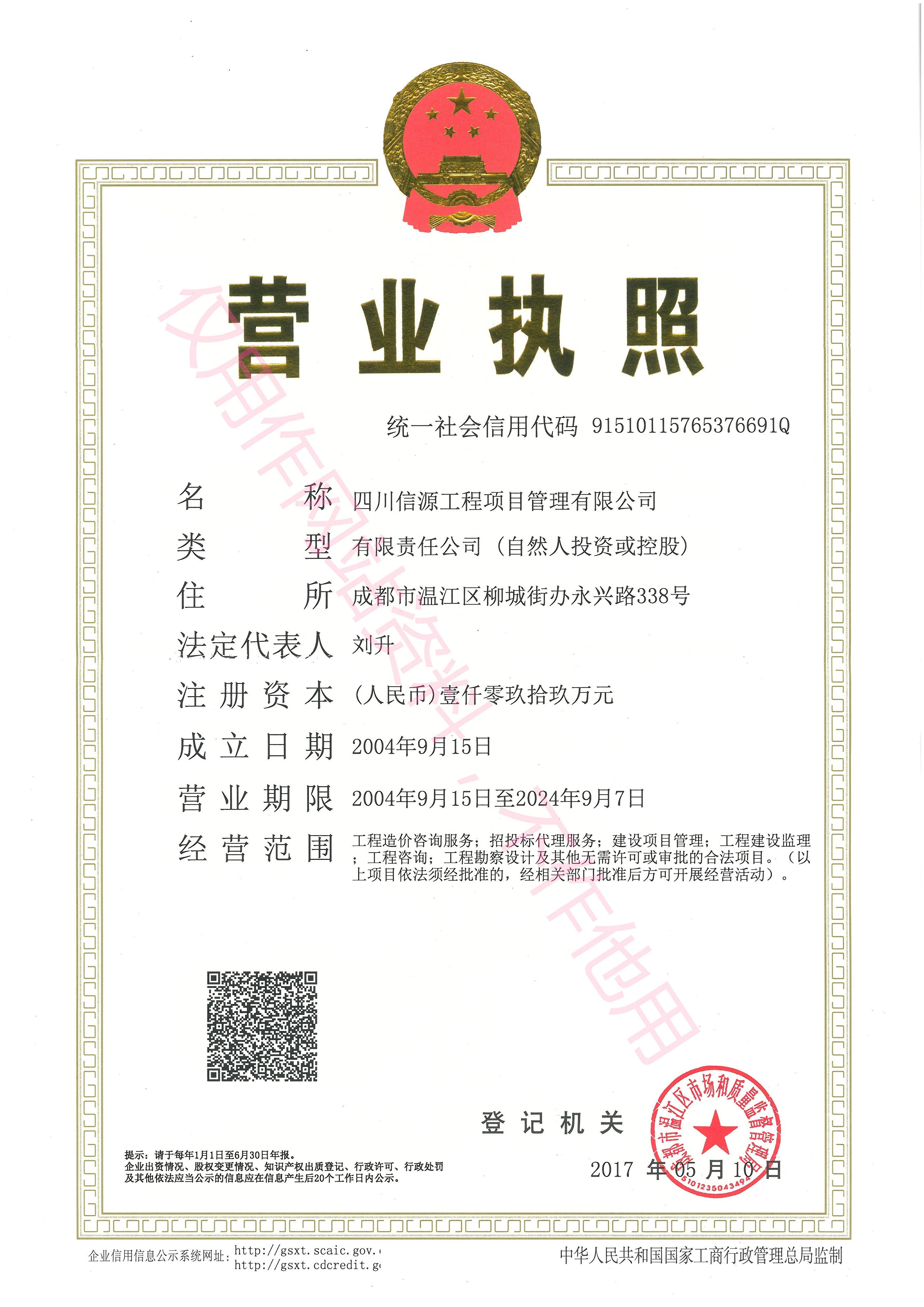 四川信源亚搏体育官方网站登录项目管理有限公司营业执照,66速聘