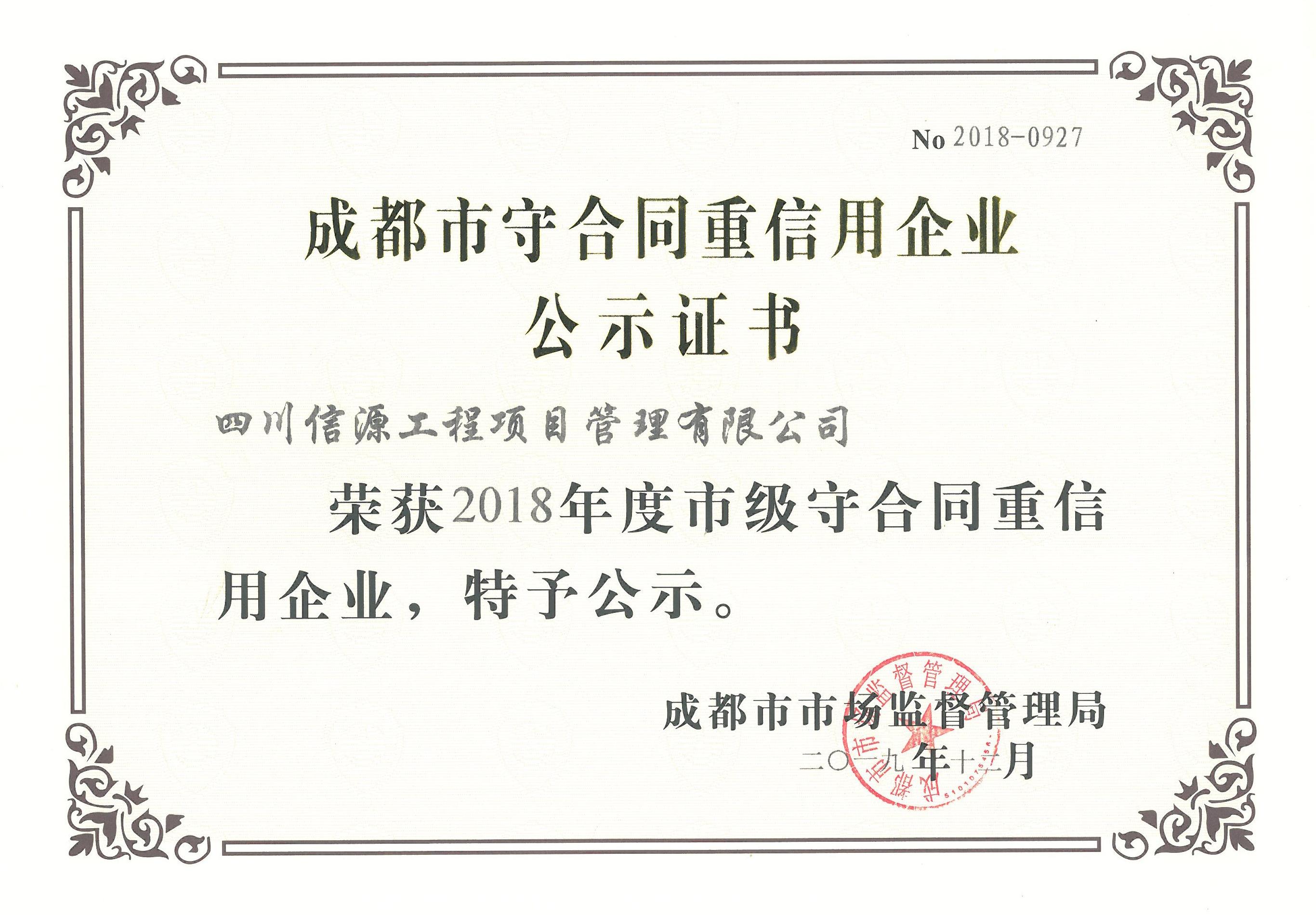 守合同重信用公示证书,66速聘