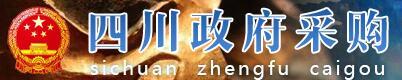 四川省政府采购网