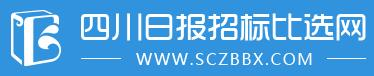 四川日报招标比选网