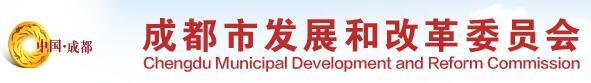 成都市发展和改革委员会