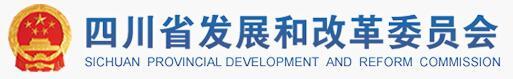 四川省发展和改革委员会