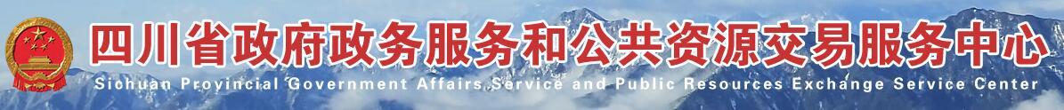 四川省公共资源交易中心